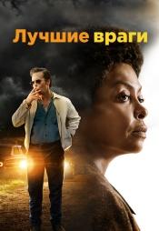 Постер к фильму Лучшие враги 2019