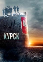 Постер к фильму Курск 2018