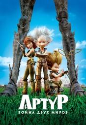 Постер к фильму Артур и война двух миров 2010
