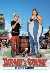 Постер к фильму Астерикс и Обеликс в Британии 2012
