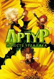 Постер к фильму Артур и месть Урдалака 2009