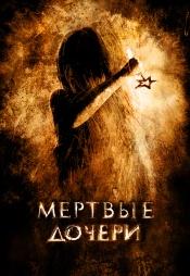 Постер к фильму Мёртвые дочери 2007