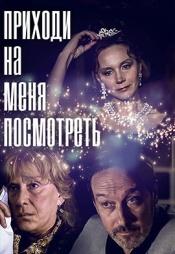 Постер к фильму Приходи на меня посмотреть 2000