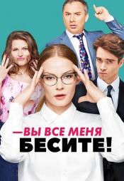 Постер к сериалу Вы все меня бесите 2017