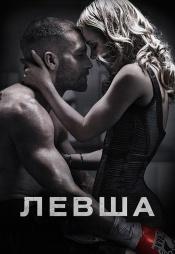 Постер к фильму Левша 2015