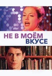 Постер к фильму Не в моём вкусе 2013