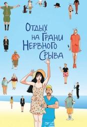 Постер к фильму Отдых на грани нервного срыва 2011