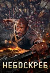 Постер к фильму Небоскрёб 2018