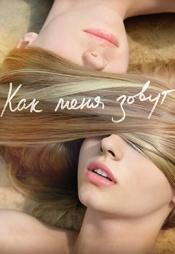 Постер к фильму Как меня зовут 2014