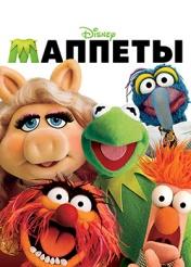 Постер к фильму Маппеты 2011
