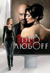 Постер к фильму Про любоff 2010