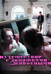 Постер к фильму Путешествие с домашними животными 2007