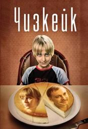 Постер к фильму Чизкейк 2008
