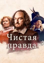 Постер к фильму Чистая правда 2018
