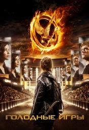 Постер к фильму Голодные игры 2012