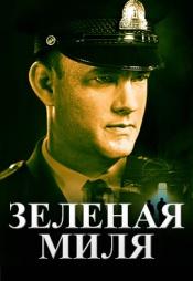 Постер к фильму Зелёная миля 1999
