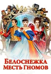 Постер к фильму Белоснежка: Месть гномов 2012