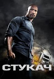 Постер к фильму Стукач 2012