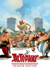 Постер к фильму Астерикс: Земля Богов 2014