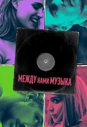 Постер к фильму Между нами музыка 2015