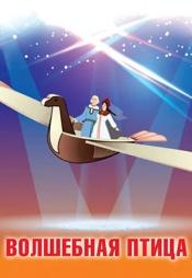 Постер к фильму Волшебная птица 1953