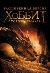Постер к фильму Хоббит: Пустошь Смауга (расширенная версия) 2013