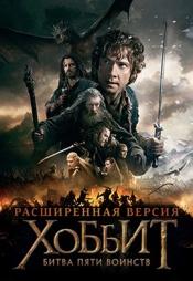 Постер к фильму Хоббит: Битва пяти воинств (расширенная версия) 2014