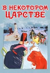 Постер к фильму В некотором царстве... 1957