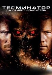 Постер к фильму Терминатор: Да придёт спаситель 2009
