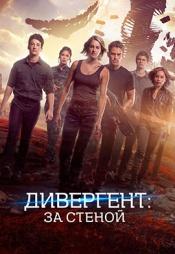 Постер к фильму Дивергент, глава 3: За стеной 2016