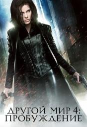 Постер к фильму Другой мир: Пробуждение 2012