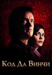 Постер к фильму Код Да Винчи 2006
