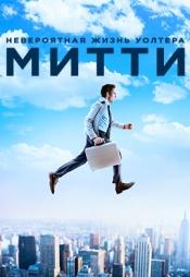 Постер к фильму Невероятная жизнь Уолтера Митти 2013