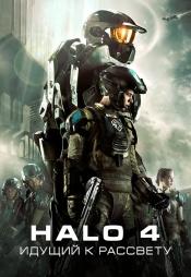 Постер к фильму Halo 4: Идущий к рассвету 2012