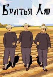 Постер к фильму Братья Лю 1953