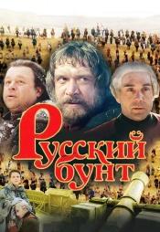 Постер к фильму Русский бунт 1999