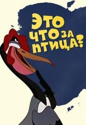 Постер к фильму Это что за птица? 1955