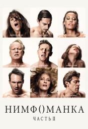 Постер к фильму Нимфоманка: Часть 2 2013