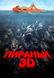 Постер к фильму Пираньи 3D 2010