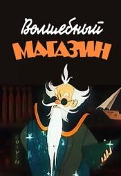 Постер к фильму Волшебный магазин 1953
