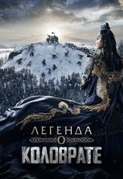 Постер к фильму Легенда о Коловрате 2017