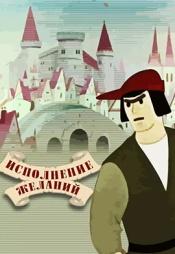 Постер к фильму Исполнение желаний 1957