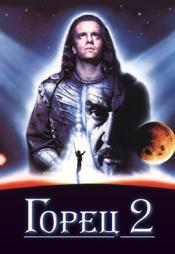 Постер к фильму Горец 2: Оживление 1990