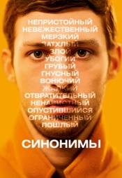 Постер к фильму Синонимы 2019