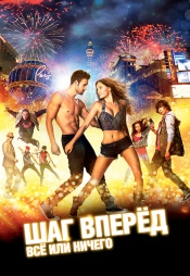 Постер к фильму Шаг вперёд: Всё или ничего 2014