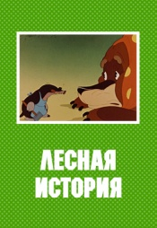 Постер к фильму Лесная история 1956