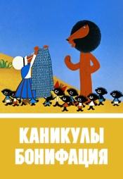 Постер к фильму Каникулы Бонифация 1965