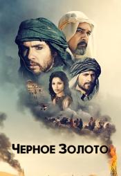 Постер к фильму Чёрное золото 2011