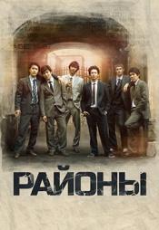 Постер к фильму Районы 2016