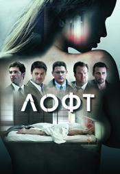 Постер к фильму Лофт 2014